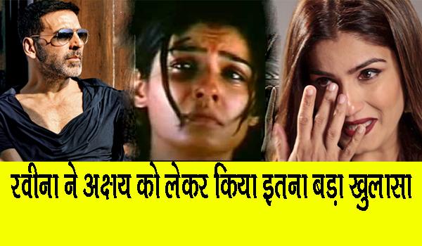 अक्षय सेे जुड़ा बड़ा राज जब खोल दीं रवीना, बताया कि वो रात 3 बजे तक तड़पती रहतीं और..